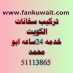 تركيب سخانات الكويت