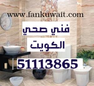 سباك صحي الكويت