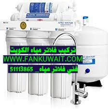 فلتر ماء بالكويت