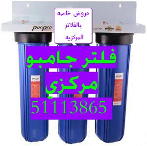 شركات تركيب فلاتر المياه بالكويت /51113865