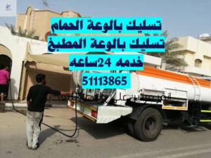 تسليك بالوعة الحمام الكويت