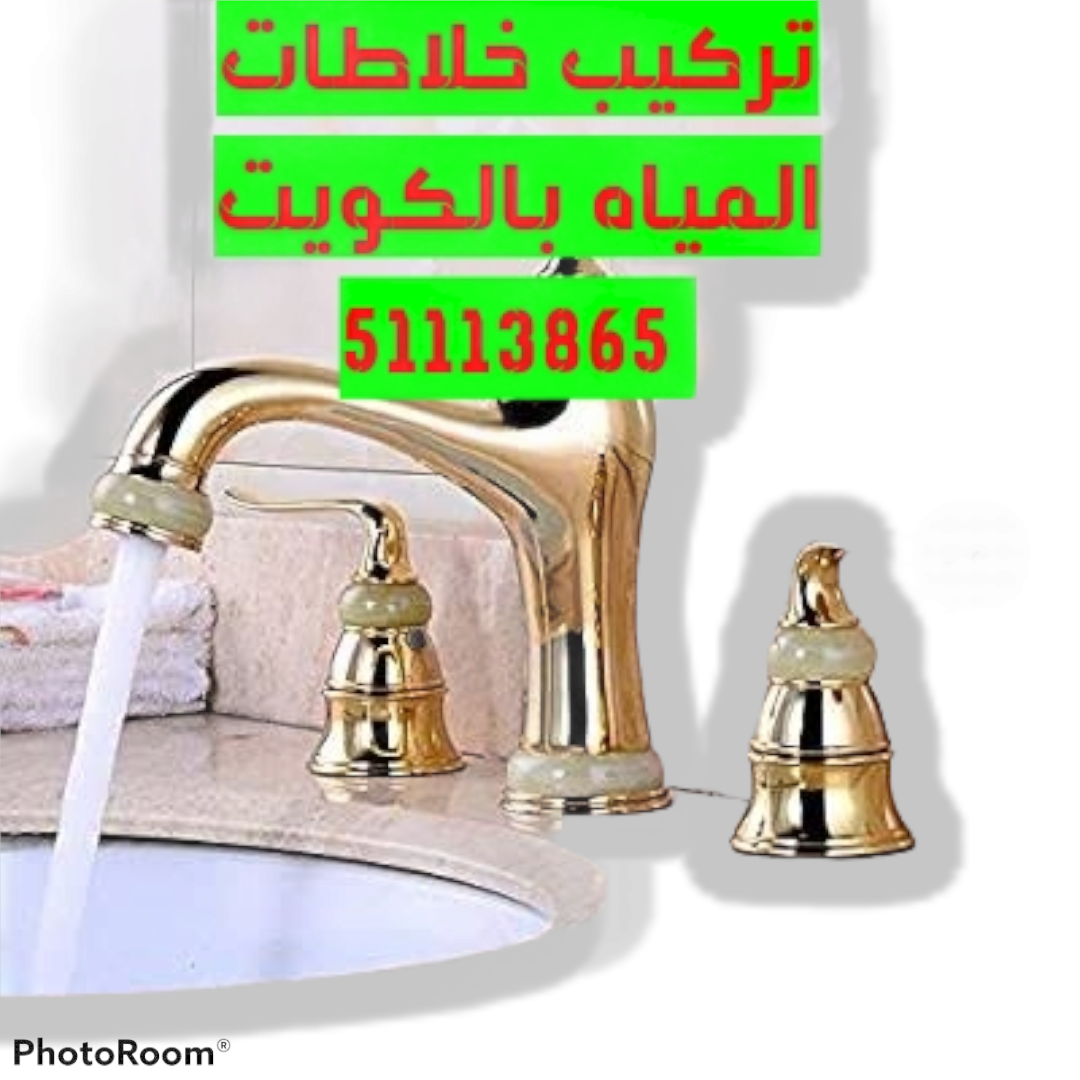 تركيب خلاط الماء بالكويت |51113865 |أسعار خلاطات المياه بالكويت