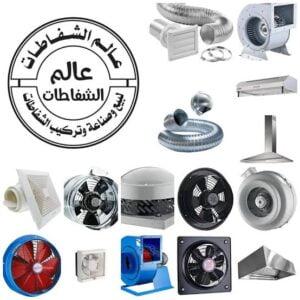 تركيب شفاطات الكويت