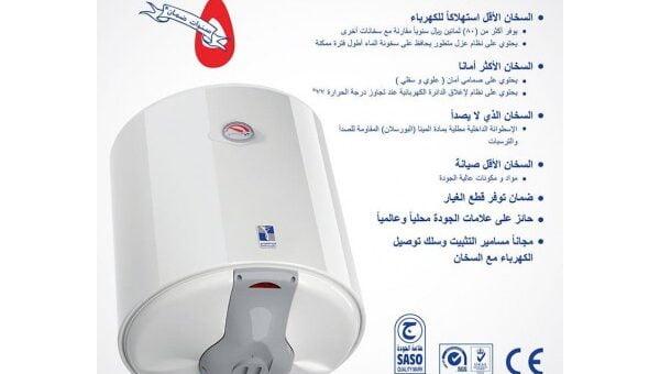 تركيب سخان خزف سعودي _51113865 _سعر السخان السعودي بالكويت